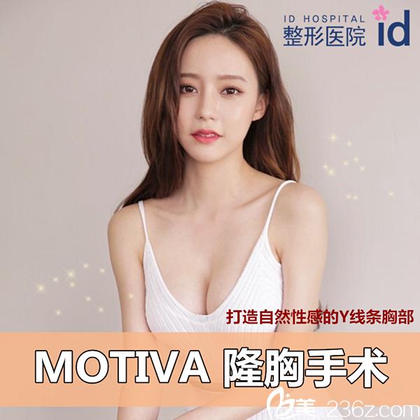 韩国id整形外科MOTIVA假体隆胸金秋