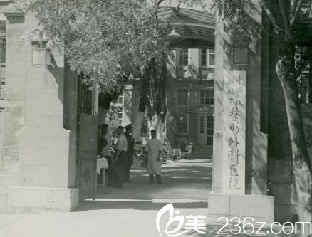 中国医学科学院整形外科医院又叫北京八大处整形美容外科医院的早期图
