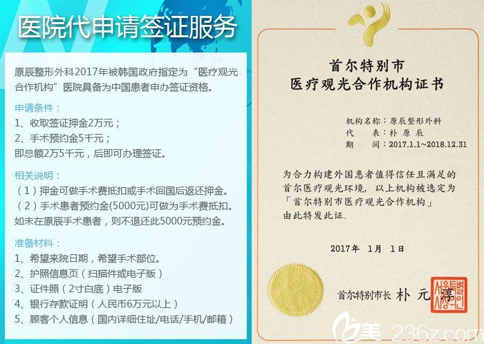 韩国原辰医院签证代申请服务说明