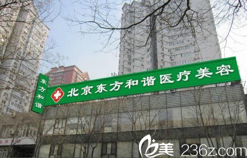 北京东方和谐医疗美容诊所大楼