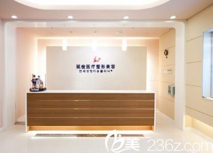 北京延世整形医院接待大厅