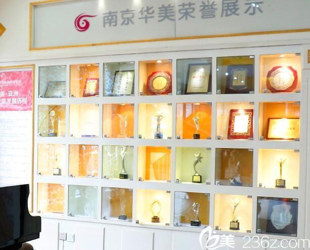 南京华美美容医院荣誉墙