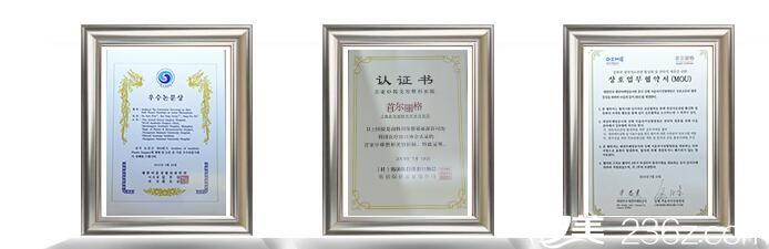 上海首尔丽格医疗美容医院奖杯