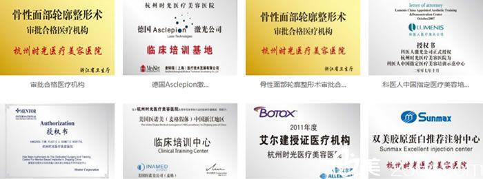 杭州时光整形医院荣誉证书