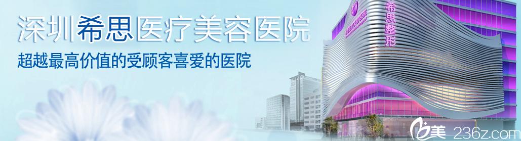 深圳希思整形医院