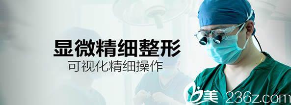 福州名韩显微精细整形技术优势