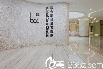 重庆联合丽格美容医院前台
