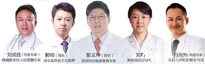 武汉仁爱医疗美容专家团队