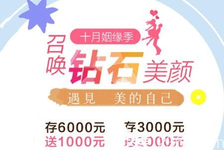沈阳杏林十月美眼季 双眼皮仅需1280元还有预存好礼