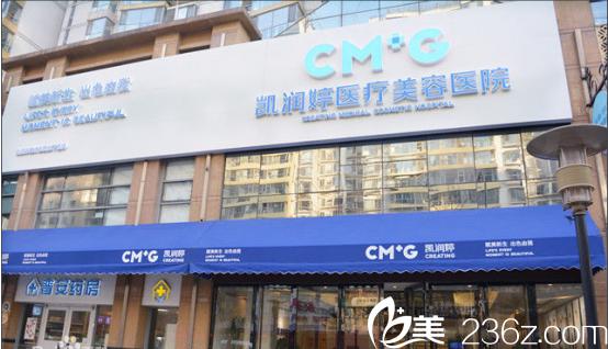 北京凯润婷医疗美容医院大楼