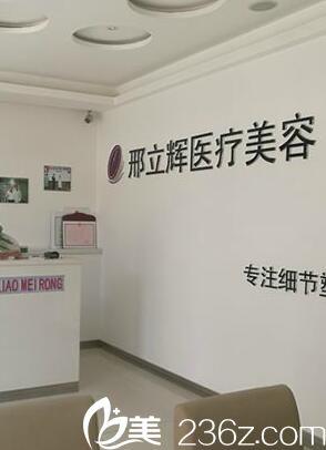 大庆邢立辉医疗美容诊所