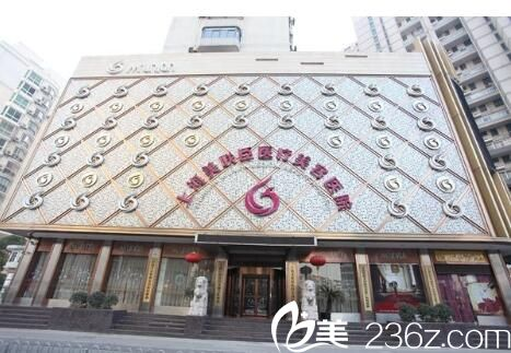 上海美联臣整形医院大门