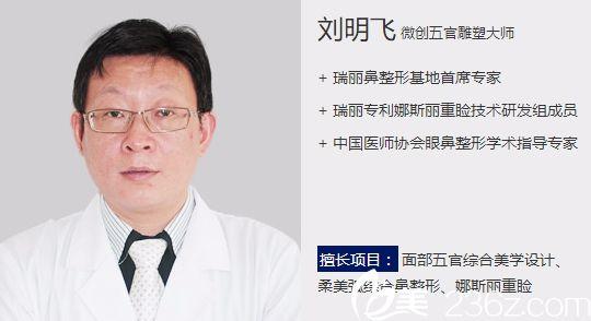 济南瑞丽医疗美容医院著名医生刘明飞