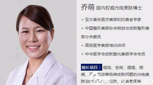济南瑞丽医疗美容医院著名医生乔萌