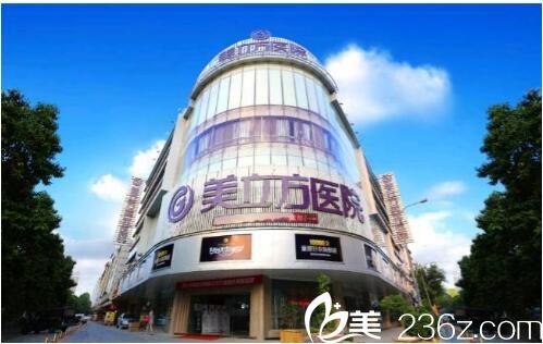 上海美立方医疗美容医院大门