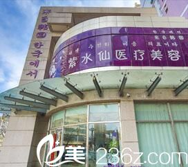 唐山紫水仙医疗美容诊所大楼