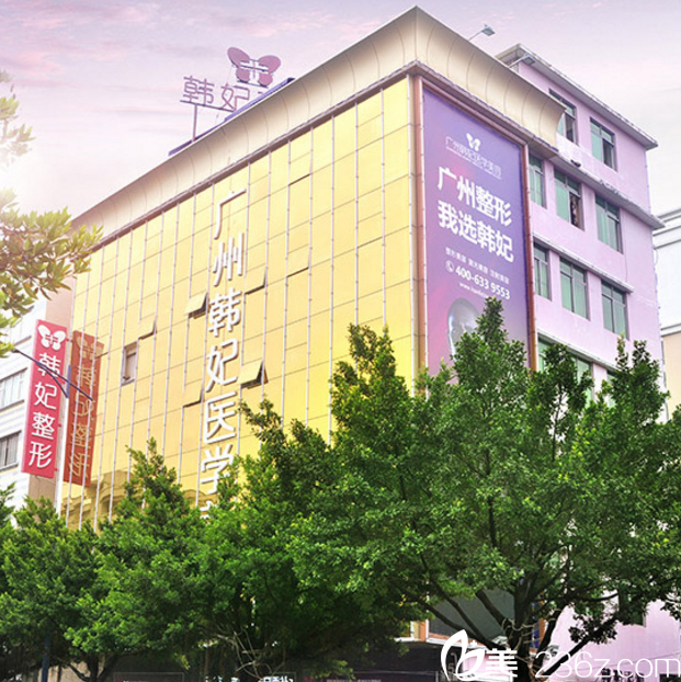 广州韩妃医学美容整形医院