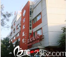 北京京民医院大楼
