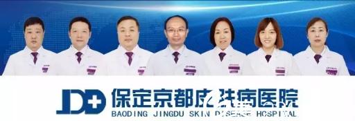 保定京都皮肤病医院的医师团队