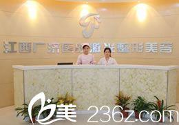 江西广济医院医院环境