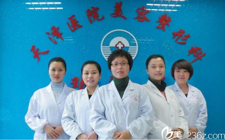 宜春天泽皮肤病美容整形专科医院医生团队