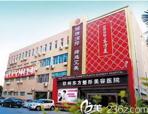 郑州东方整形美容医院外景