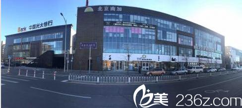北京南加国际整形大楼
