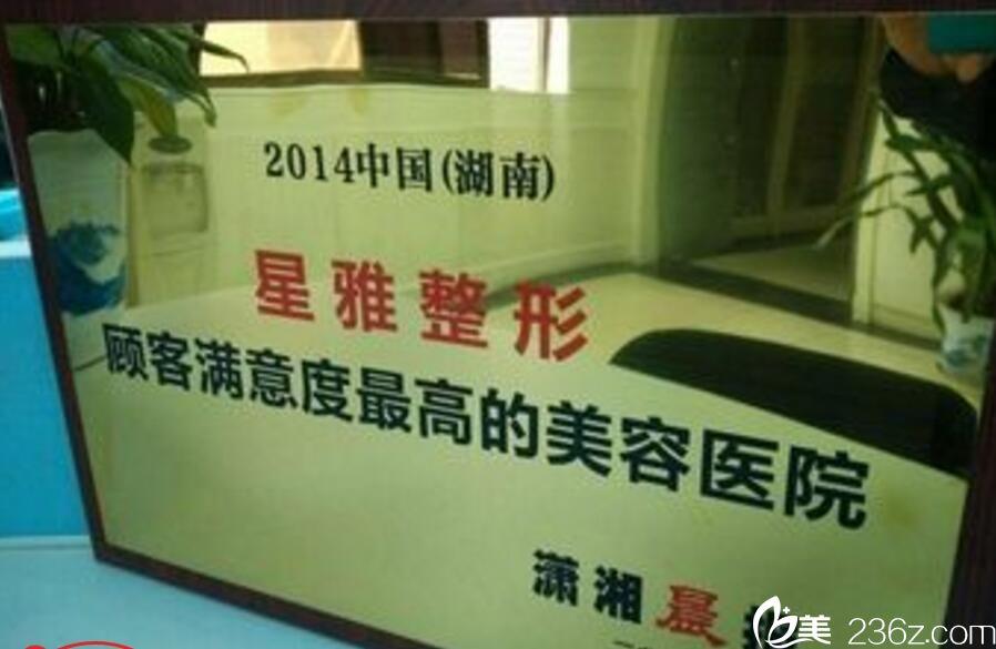 长沙星雅荣获2014年度湖南省顾客满意度最高