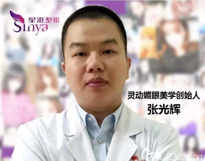 张光辉 星雅整形外科医师