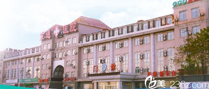 北京京通医院大楼
