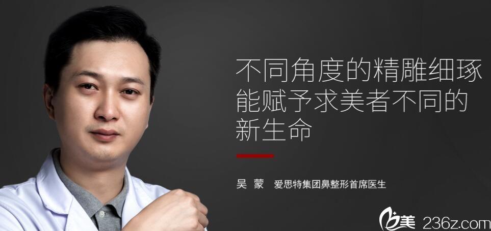 吴蒙 爱思特集团鼻整形首席医生
