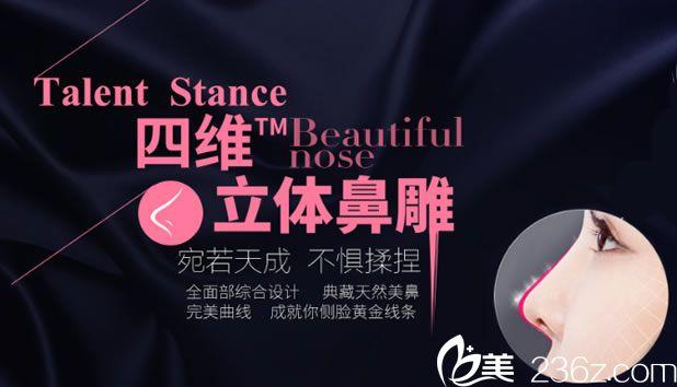 禾美曹海峰的四维立体鼻雕术