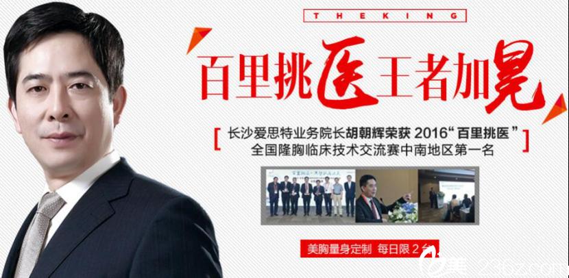 胡朝辉 专业学术领域,终有他身影