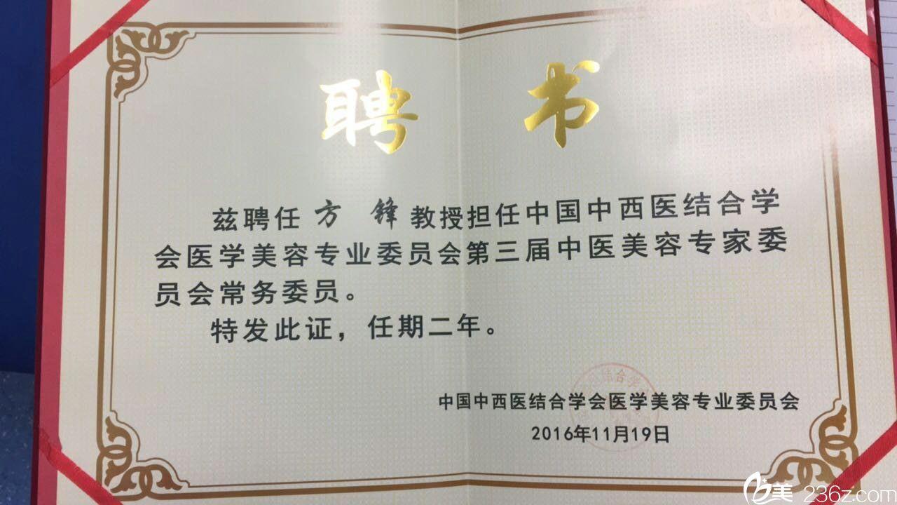 """方锋院长担任""""中国中西医结合学会医学美容专业委员会第三届中国美容专家委员会常务委员"""""""