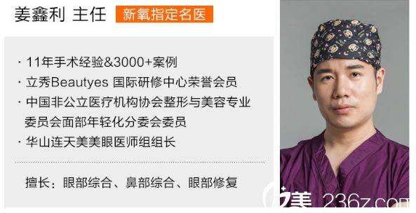 华派美眼专家姜鑫利主任简介