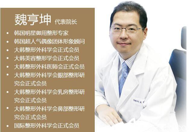 韩国will医院魏亨坤