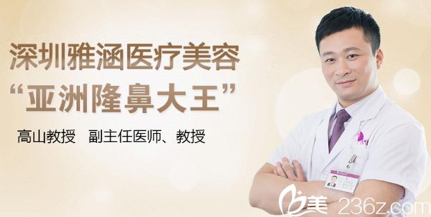 深圳雅涵医疗美容医院隆鼻大王高山