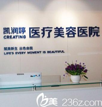 北京凯润婷医疗美容医院导医台