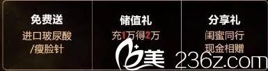 上海艺星整形美容医院优惠活动