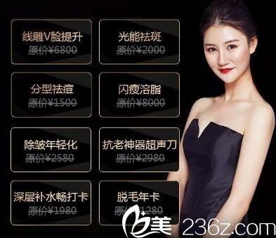 上海艺星整形美容医院特价项目