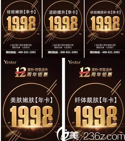 上海艺星整形美容医院特价年卡