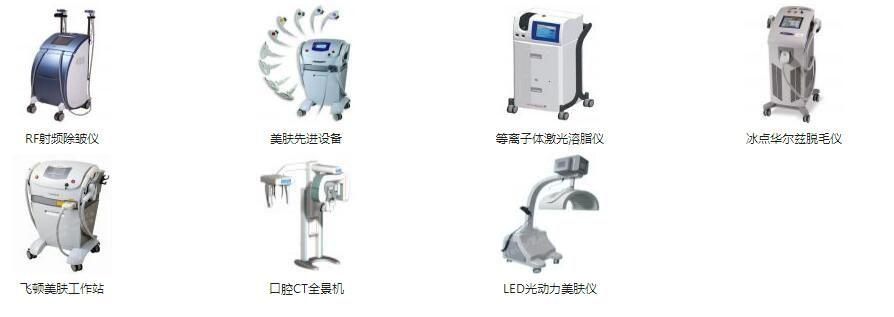 上海艺星整形美容医院设备