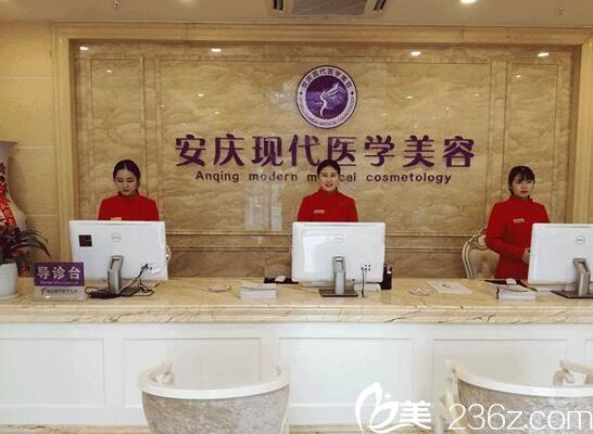 安庆现代医学美容医院前台