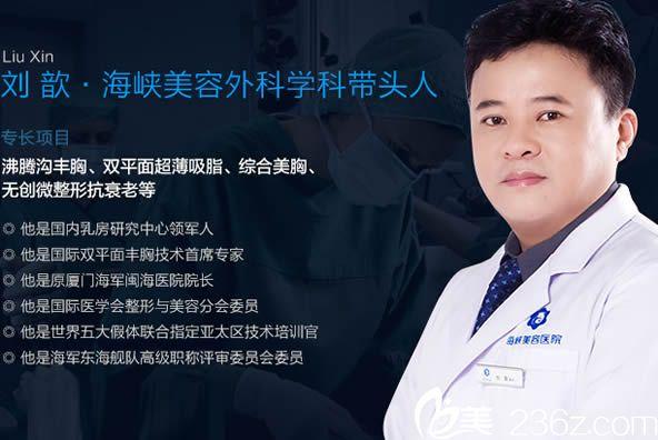 刘歆专家照片