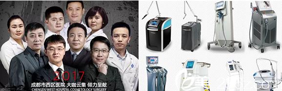 成都西区医院整形美容科专家及设备展示