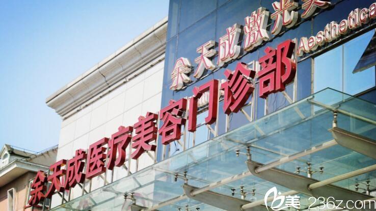 上海余天成医疗美容门诊部门牌