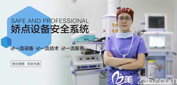 四川娇点医学美容医院设备安全系统
