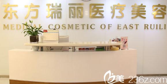 北京东方瑞丽医疗美容导医台
