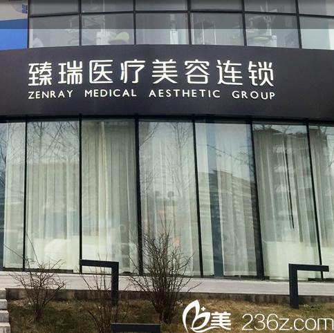 北京臻瑞尚美医疗美容医院大楼