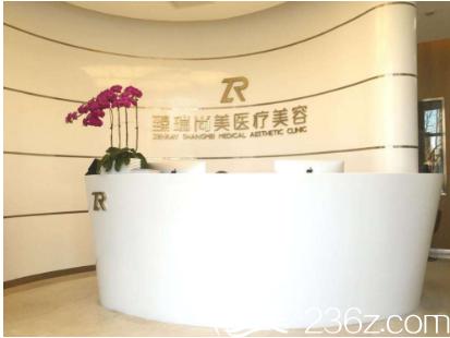 北京臻瑞尚美医疗美容医院导医台